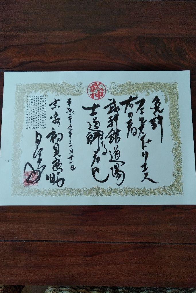 Shidoshi Urkunde